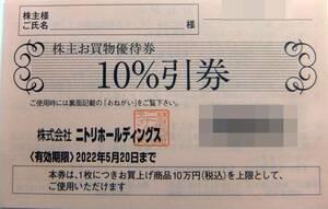 即決!ニトリ 株主優待券 お買い物優待券 10%割引 ミニレター可(送63円発送)複数あり