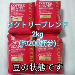 豆の状態 澤井珈琲 ビクトリーブレンド 4袋 1袋500g コーヒー豆 コーヒー 珈琲