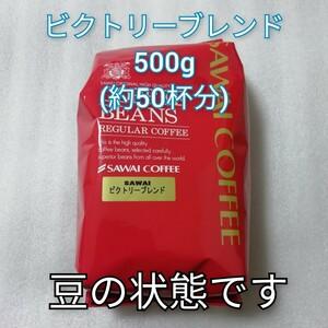 豆の状態 ビクトリーブレンド 1袋500g 澤井珈琲 コーヒー豆 コーヒー 珈琲