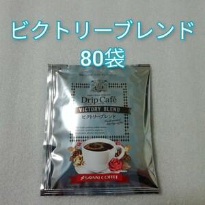ビクトリーブレンド 80袋 澤井珈琲 ドリップコーヒー