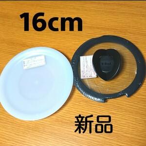 【新品未使用】ティファール 16cm バタフライガラスふた&シールリッドセット T-fal