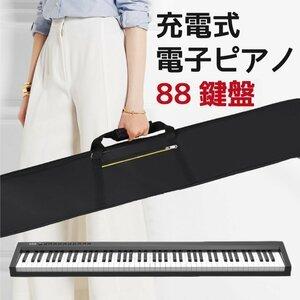 電子ピアノ ピアノ 88鍵盤 和音対応 本格派 充電 楽器 ワイヤレス コードレス 初心者 イヤホン コンパクト 贈り物 プレゼント