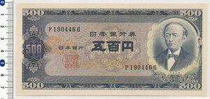 【寺島コイン】 11-72 岩倉具視 旧500円(前期/1桁) 未使用