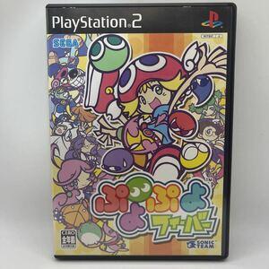 【PS2】 ぷよぷよフィーバー