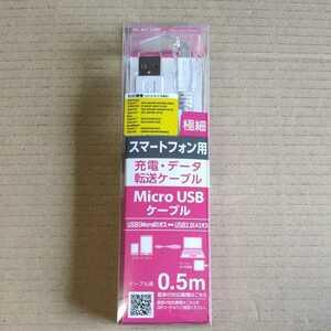 ◆ELECOM 極細Micro-USB(A-MicroB)ケーブル/0.5m/ホワイト 0.5m MPA-AMBXLP05WH
