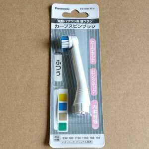 ◆ パナソニック Panasonic カーブスピンブラシ(1本入) EW0981‐W (白)