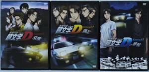 DVD 全3巻セット 新劇場版 頭文字D(イニシャルD)Legend1 覚醒+Legend2 闘走+Legend3 夢現/レンタル版