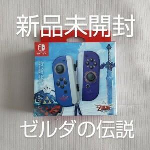 Nintendo Switch ジョイコン ゼルダの伝説 スカイウォードソードエディション 新品未開封