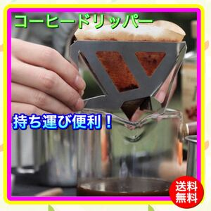 コーヒーフィルター コーヒードリッパー 収納袋付 ステンレス製 キャンプ アウトドア コンパクト 簡易式 グランピング