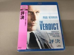 未開封/評決(Blu-ray Disc)