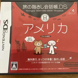 「旅の指さし会話帳DS:アメリカ」DSソフト