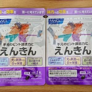 ファンケル えんきん 30日分(30粒) 2袋