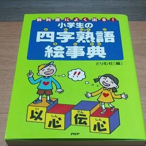小学生の四字熟語絵事典 : 教科書によく出る!