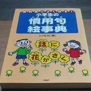 小学生の慣用句絵事典
