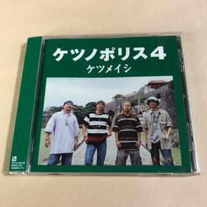 ケツメイシ 1CD「ケツノポリス4」