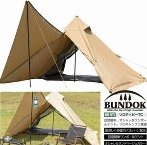 BUNDOK ソロティピー TC サンドベージュ/BDK-75TCSB 新品