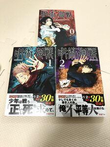 【呪術廻戦】初版 帯付き 0巻・1巻・2巻 3冊セット 美品 送料無料