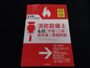試験にココが出る!消防設備士4類「甲種・乙種」教科書+実践問題 ノマド・ワークス