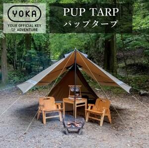 新品未使用 YOKA PUP TARP パップタープ タープテント ヨカタープ YOKA TIPI 連結