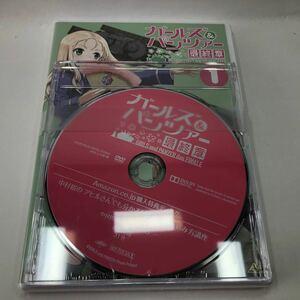 ガールズ&パンツァー 最終章 第1話 DVD版 Amazon特典ディスク付き