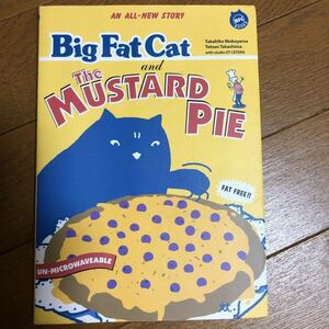 Big Fat Cat 洋書 英語絵本 ビッグ・ファット・キャット