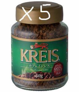 クライス カフェインレスインスタントコーヒー50g5個
