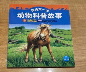 中国語の絵本