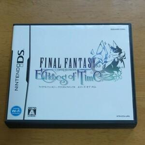 ファイナルファンタジー・クリスタルクロニクル エコーズ・オブ・タイム DS