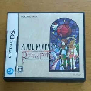 ファイナルファンタジー・クリスタルクロニクル リング・オブ・フェイト DS