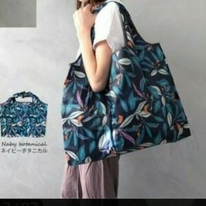 エコバッグ おしゃれ 大きめ 買い物袋 ボタニカル 折り畳みバッグ ネイビー ショッピングバッグ