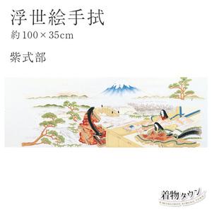 ☆着物タウン☆ 有職 手拭い 浮世絵手拭 紫式部 100cm × 35cm