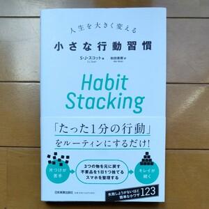 「人生を大きく変える小さな行動習慣 Habit Stacking」S・J・スコット / 和田美樹