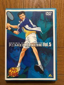 テニスの王子様 全国大会編 5 DVD