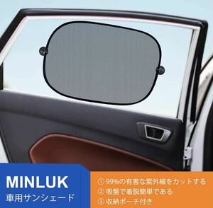 車サンシェード 車窓日よけ 5枚セット カーシェード UVカット 遮光 断熱 日焼け防止 収納ポーチ付き 簡単着脱 吸盤式 紫外線カット