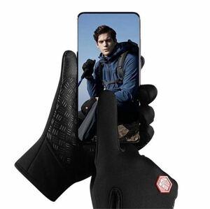 手袋 防寒 バイク 自転車 グローブ 撥水 手袋 UV 男女兼用 防水 防風
