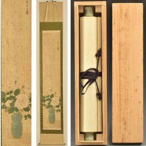 B17797 竹喬 花瓶にバラ 掛軸:真作 本物保証 送料無料