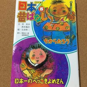 CD付【CDできく 日本昔ばなし8】送料無料