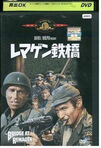 DVD レマゲン鉄橋 レンタル落ち GGG14505