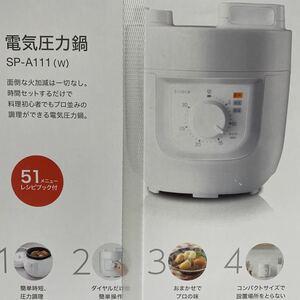 新品 siroca シロカ 電気圧力鍋 SP-A111 (W) レシピブック付