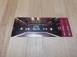 東洋文庫ミュージアム 無料招待券2枚組 有効期限2022年5月15日まで