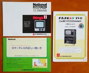 ナショナルカラーテレビ使用説明書2冊 + 正しい使い方1冊 1970年代 :パナカラークイントリックスBongo11 / 20形ICトランジスタTH-3200T