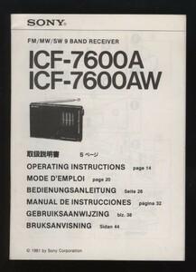 SONY ソニー 短波ラジオ 9バンドレシーバー ICF-7600A/AW 取扱説明書のみ 1冊 1981年  検: FM/MW/SW BCLラジオ アンティーク 昭和レトロ