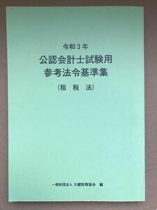公認会計士試験用参考法令基準集 租税法 令和3年