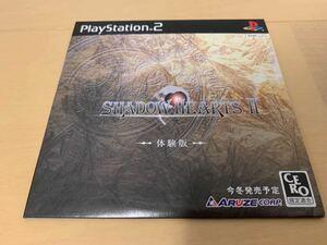 PS2体験版ソフト SHADOW HEARTSⅡ シャドウハーツ2 PlayStation DEMO DISC プレイステーション 美品 非売品 送料込み アルゼ ARUZE レア