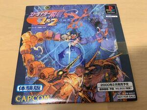 PS体験版ソフト ストライダー飛竜1&2 体験版 カプコン プレイステーション PlayStation DEMO DISC 非売品 CAPCOM Strider NINJYA 難あり
