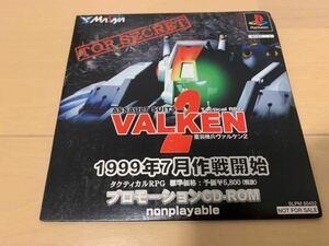 PS体験版ソフト 重装機兵ヴァルケン2プロモーションCD ROM 未開封 非売品 送料込 プレイステーション PlayStation DEMO DISC VALKEN 難有