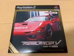 PS2体験版ソフト リッジレーサーV 体験版 プレイステーション ナムコ namco 非売品 未開封 送料込み Ridge racer DEMO DISC PlayStation