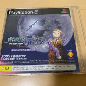 PS2体験版ソフト ポポロクロイス物語 プレイステーション2 ファンディスク 非売品 送料込み SONY ソニー PlayStation DEMO DISC PAPX90503