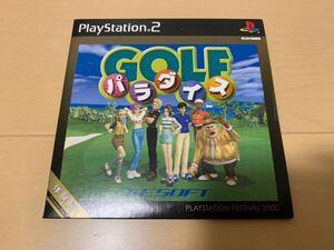 PS2体験版ソフト GOLFパラダイス 体験版 未開封 非売品 PlayStation DEMO DISC T&E SOFT Golf paradise SLPM60107 not for sale