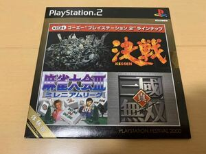 PS2体験版ソフト Koei プレイステーション2 ラインナップ 未開封 非売品 PlayStation DEMO DISC Dynasty Warriors 光栄 三國無双 決戦 麻雀